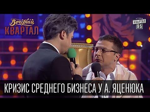 Кризис среднего бизнеса у Арсения Яценюка   Вечерний Квартал 26.12.2015