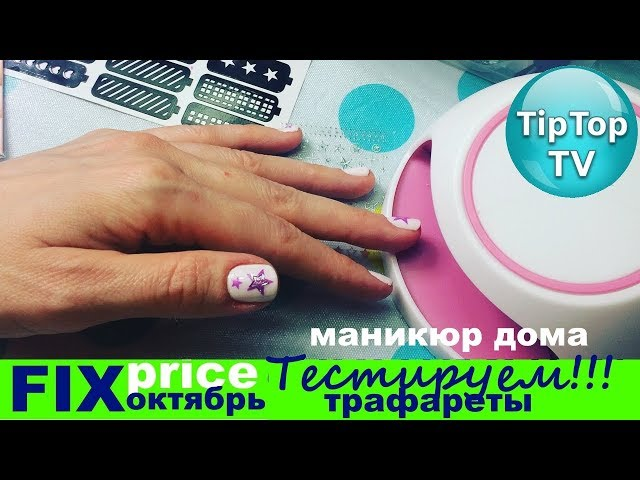 ФИКС ПРАЙС❤ ТЕСТИРУЮ ТРАФАРЕТЫ МАНИКЮР FIX PRICE❤ ТИП ТОП ТВ