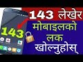 143 ल ख र Mobile क Lock ख ल न ह स Secret Screen Lock For Android Phone 2019 In Nepali mp3