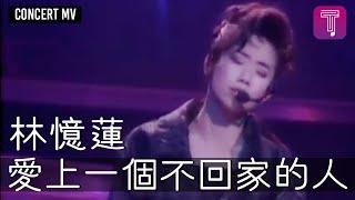 林憶蓮Sandy Lam - 愛上一個不回家的人 (1991意亂情迷演唱會)