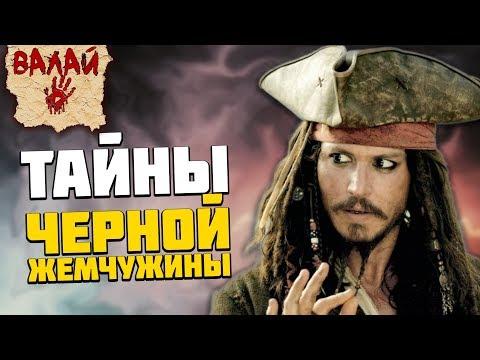 ТАЙНЫ ЧЕРНОЙ ЖЕМЧУЖИНЫ и КАПИТАНА ДЖЕКА ВОРОБЬЯ [Пираты Карибского Моря]