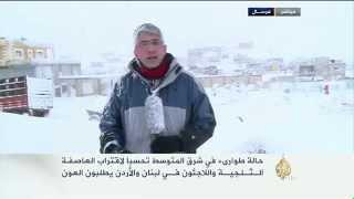 مراسل الجزيرة من عرسال: ثلوج العاصفة هدى تطمر خيام اللاجئين السوريين