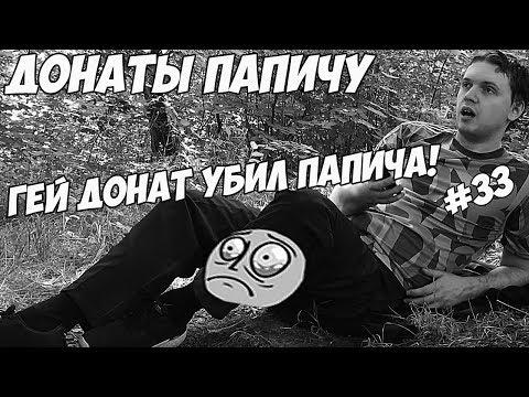 ГЕЙСКИЙ ДОНАТ УБИЛ ПАПИЧА ДОНАТЫ ПАПИЧУ #33
