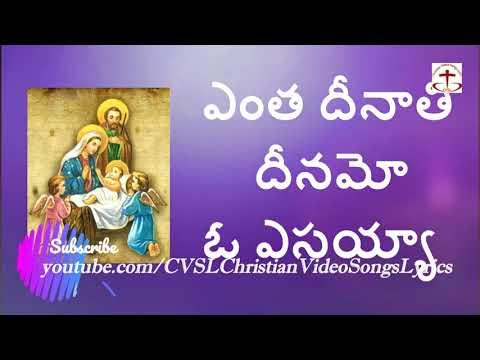 Entha Deenathi Deenamo O Yesayya ||  ఎంత దీనాతి దీనమో  ||  Telugu Christian Song with Lyrics
