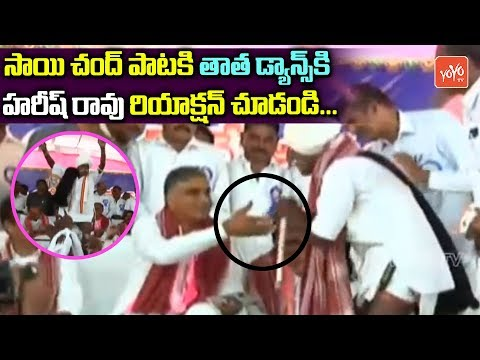 Harish Rao Super Reaction To Old Man Dance | CM KCR | KTR | Sai Chand | TRS Public Meeting | YOYOTV