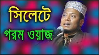 bangla waz Maulana Mufti Amir Hamza Part 2 সানে রিসালাত Bangla New Waz Mahfil 2017.islamic waz