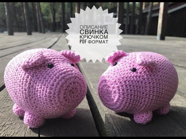 Описание свинки крючком / Мастер-класс по вязанию / Свинка-копилка амигуруми / Вязаная игрушка
