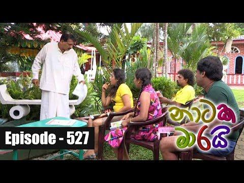 Naataka Maarai - Ep 527 | Praja Charaya ( 29-06-2017 )