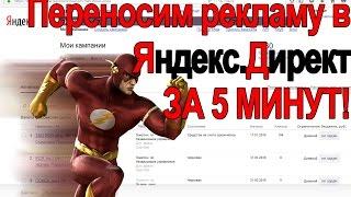 Как быстро перенести рекламные кампании в Яндекс.Директ на другой аккаунт
