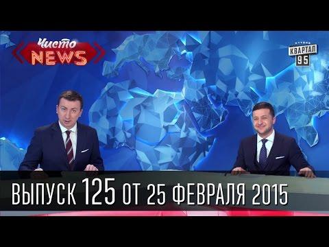 Чисто News выпуск 125, 25/02/15 Порошенко в Эмиратах Финансовый Майдан Ляшко и часы Вилкула