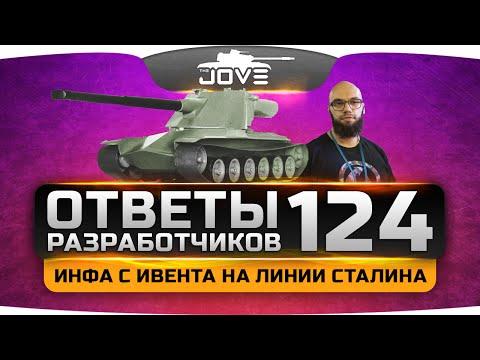 Ответы Разработчиков #124. Полезная инфа с ивента на Линии Сталина.