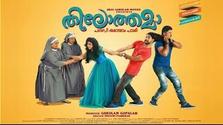Pavada Pennane from the movie Thilothama