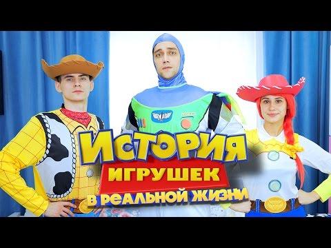 ИСТОРИЯ ИГРУШЕК В РЕАЛЬНОЙ ЖИЗНИ / 1 СЕРИЯ