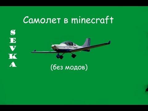 Видео как сделать самолет Майнкрафт