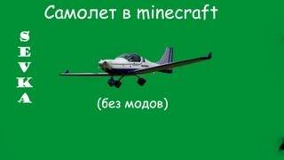 Как сделать самолет в minecraft (без модов)