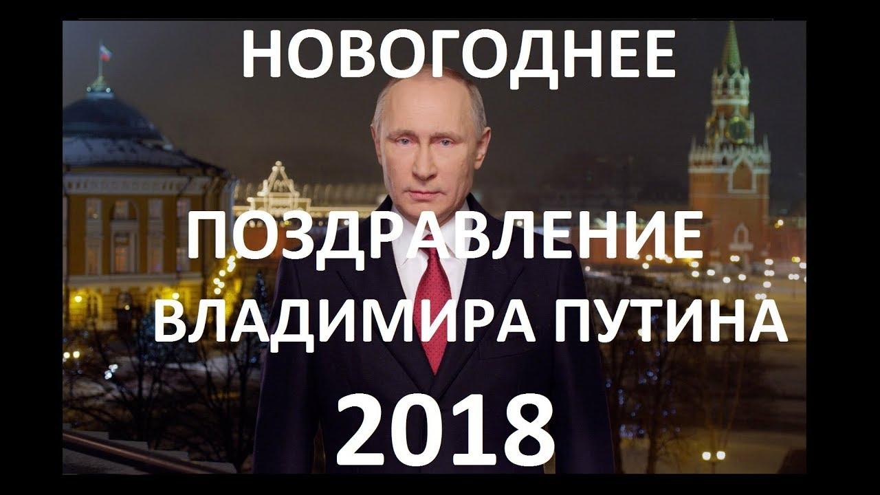 Новогоднее поздравление путина 2018 года 90
