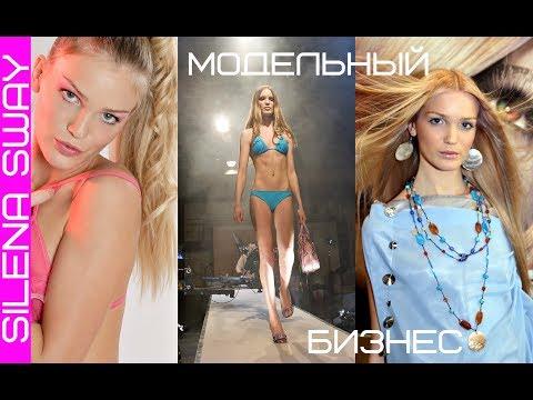 как стать моделью пермь
