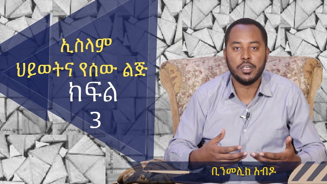ISLAM HIWOT ENA YESEWU LEJ #3 ᴴᴰ   Binmelik Abdo   #ethioDAAWA