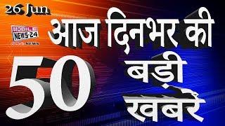 26 जून दिनभर की बड़ी ख़बरें | Badi khabren | Nonstop News | Top 50 | News Headlines | Mobilenews 24.