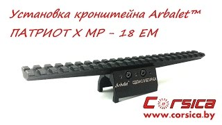 "УСТАНОВКА кронштейна Arbalet™ ПАТРИОТ Х МР - 18 ЕМ (Mount for weapons PATRIOT ""X MR - 18 EM"")"