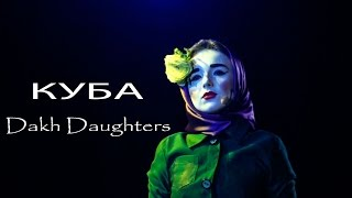 Dakh Daughters - КУБА  ( 2015 LIVE ODESSA)