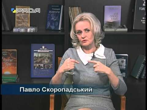 """Ірина Фаріон про Павла Скоропадського у програмі """"Велич особистості"""""""