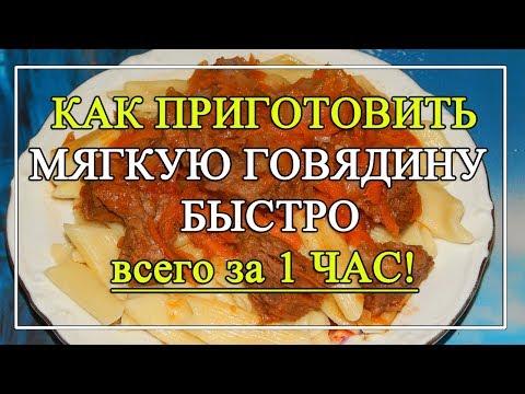 Рецепты говядины быстро и просто