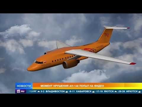 Причиной крушения Ан-148 мог стать отказ одного из двигателей