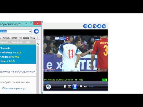 Как смотреть футбол через SopCast?