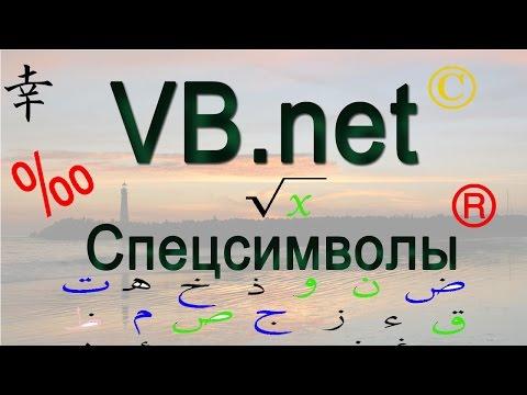 VB.net - 6 - Вставляем спецсимволы (Char)