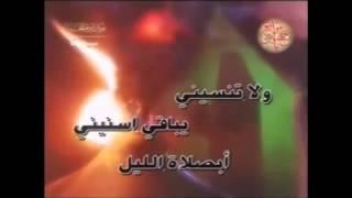 Hussein Al Akraf - بصلاة الليل ذكريني