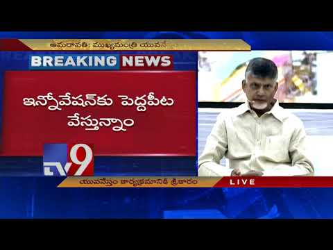 Mukhyamantri Yuva Nestham aims at creating more employable youth in Andhra - TV9