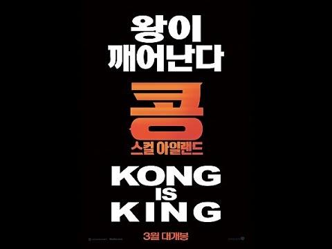 콩: 스컬 아일랜드 (Kong: Skull Island, 2017) 메인 예고편 - 한글 자막