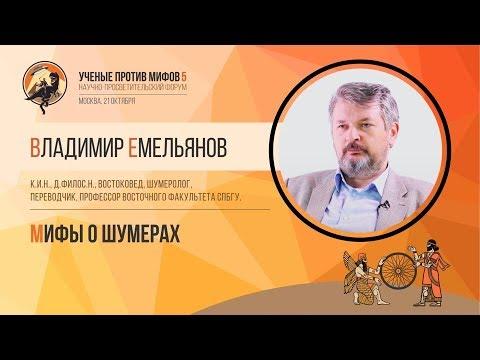 Мифы о шумерах. Владимир Емельянов. Ученые против мифов 5-4