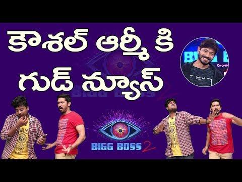 కౌశల్ ఆర్మీ కి గుడ్ న్యూస్ Bigg Boss 2 Telugu | Myra Media