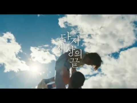 [170119] 단지 세상의 끝 - 티저 예고편