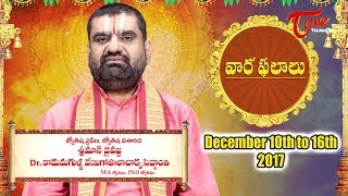 Rasi Phalalu | Dec 10th to Dec 16th 2017 | Weekly Horoscope 2017 | #Predictions #VaaraPhalalu