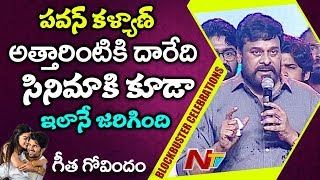 Chiranjeevi Serious On Piracy at Geetha Govindam Blockbuster Celebrations