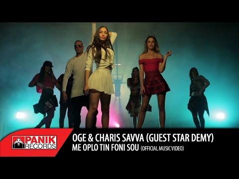 OGE & Charis Savva (Guest Star Demy) Με Όπλο Την Φωνή Σου pop music videos 2016