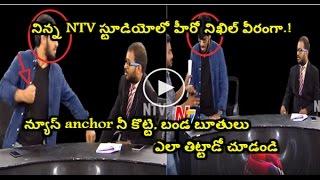 మరోసారి రెచ్చిపోయినా హీరో నిఖిల్ .. : Nikhil Meets Frustrated News Reader || Nikhil funny interview