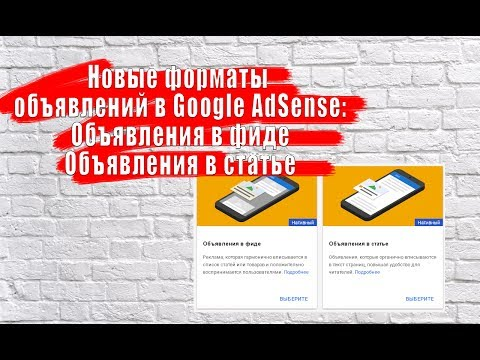 Новые форматы объявлений в Google AdSense