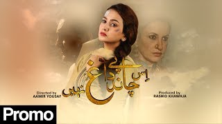 Is Chand Pay Dagh Nahin Promo - Starting From 11th July | Aplus