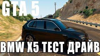 GTA 5 BMW X 5 Тест драйв Бехи .