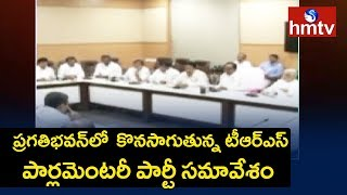 TRS Parliamentary Party Meeting Continues In Pragathi Bhavan | hmtv