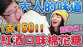 初嚐大人的滋味!紅酒棉花糖會不會醉?Feat.Joeman|可可酒精