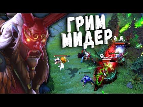 ГРИМ на МИДЕ! GRIMSTROKE MID - NEW HERO DOTA 2