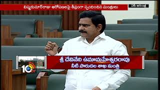 BJP and TDP MLAs Hot Discussion on Pattiseema Project - AP Assembly  - netivaarthalu.com