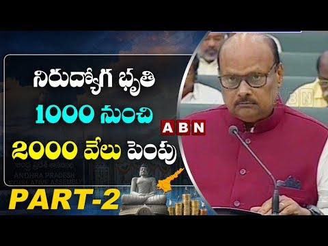 AP Finance Minister Yanamala Ramakrishnudu Presents Vote on Account budget in Assembly | Part 2