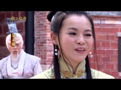 台劇-戲說台灣-粿好年-EP 08
