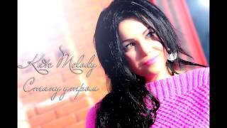 Катя Мелоди (K.Melody) - Стану утром